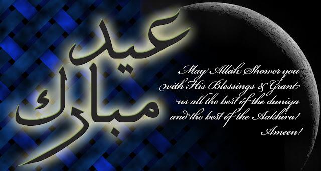 eid mubarak sms in urdu text