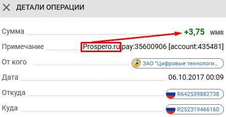 Заработок на соц сетях - выплата prospero