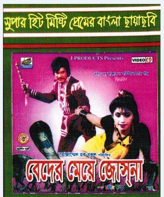 Music World: Beder Meye Jochna (Josna) 1991 - Bangla Movie