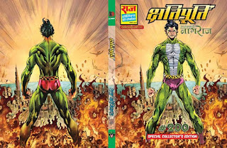 Kshatiporti - Title Cover