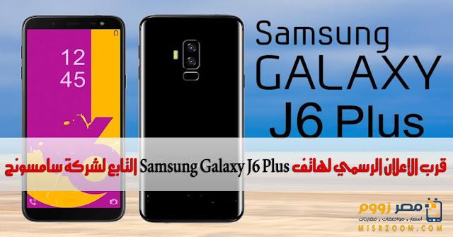 قرب الإعلان الرسمي لهاتف Samsung Galaxy J6 Plus التابع لشركة سامسونج