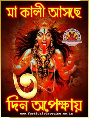Kali Puja 3 Din Baki Wallpaper, Maa Kali Assche 3 Din Baki, Kali Puja Asche Wallpaper Download