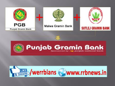 Gramin Bank Bank Merger Plan RRB Bank Merger psu banks merger bank merger news bank merger 2018 merger of banks gramin bank news rrb news rural banks merger gramin banks