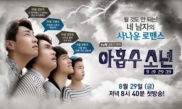 Drama Korea Terbaik Plus nine boys