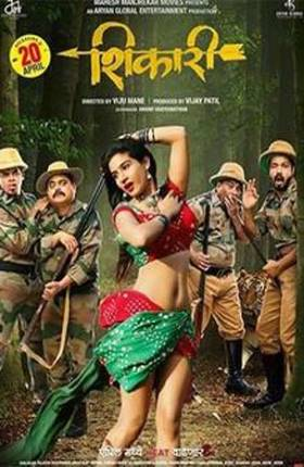 Shikari 2018 Full Marathi Movie Download