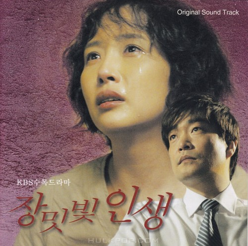 Various Artists – My Rosy Life OST
