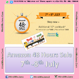 Tags - Amazon, Offer, Loot Offers, Shopping Offer, Online Deals, Amazon 48 Hours Sale, 7th -8th July, 10% Cashback, Standard Charted Bank, Electronics, Apparels, Jewellery, Accessories, Home and Kitchen, Furniture Deals,