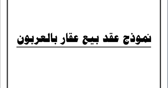 dc451f26fa29c نموذج عقد بيع عقار بالعربون المكتبة القانونية العربية