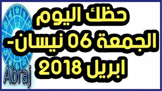 حظك اليوم الجمعة 06 نيسان- ابريل 2018