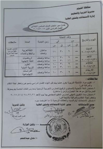 جدول إمتحانات الشهادة الابتدائيه (الصف السادس الابتدائى)