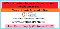 Office of the Development Commissioner Recruitment 2017-Accounts Officer & Data Entry Operator cum Accountant