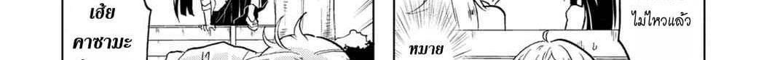 อ่านการ์ตูน Koisuru Yankee Girl ตอนที่ 2 หน้าที่ 60
