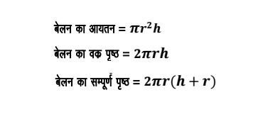 बेलन (Cylinder) : यदि बेलन की त्रिज्या r तथा ऊंचाई h से निरूपित किया जाये तो       फार्मूला (Formula) :