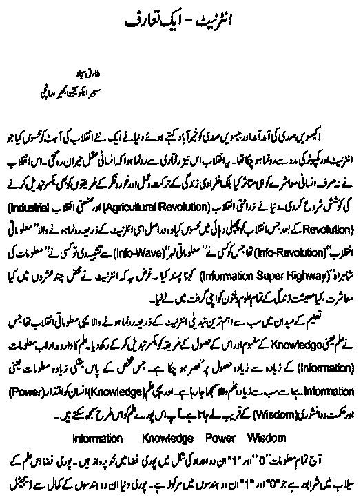 Internet Urdu book
