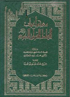 معجم إعراب ألفاظ القرآن الكريم - محمد سيد الطنطاوي