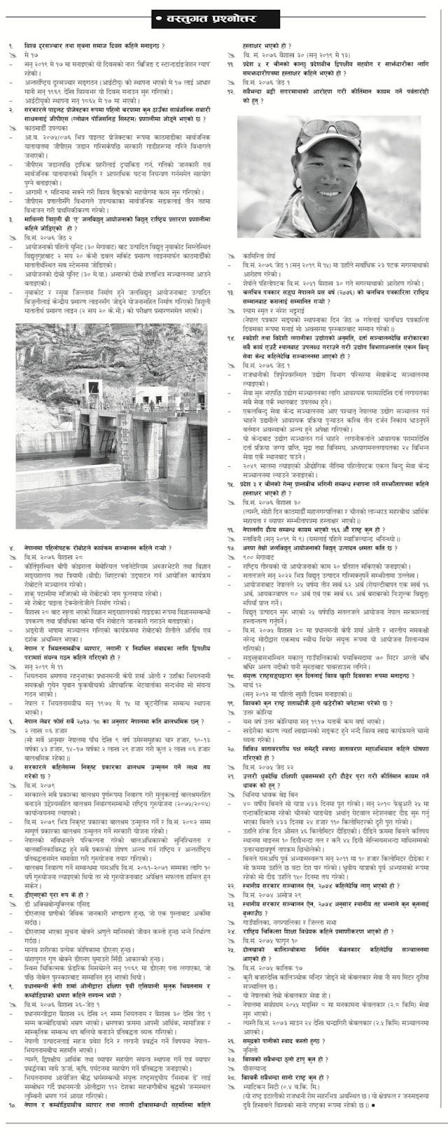Gorkhapatra Subjective/Objective 2076/02/08