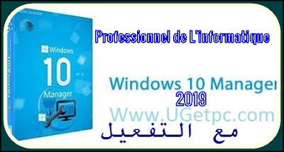 برنامج Windows 10 manager