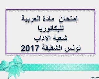 امتحان مادة العربية للبكالوريا شعبة 144.png