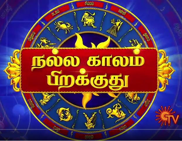 Tamil Tv Programs Websites
