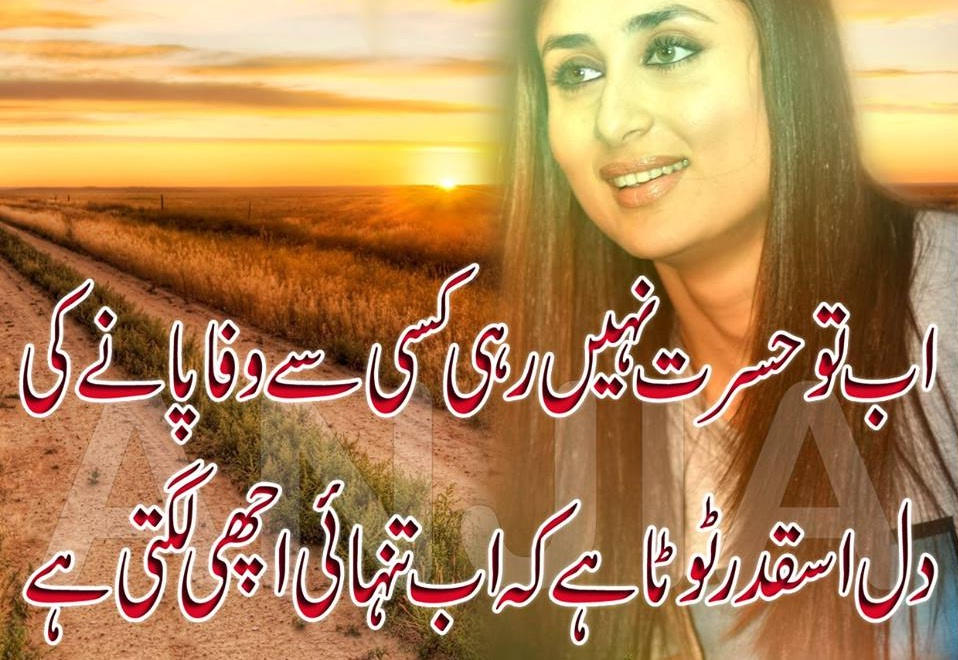 Facebook Quotes In Hindi With Wallpaper Poetry Romantic Amp Lovely Urdu Shayari Ghazals Baby