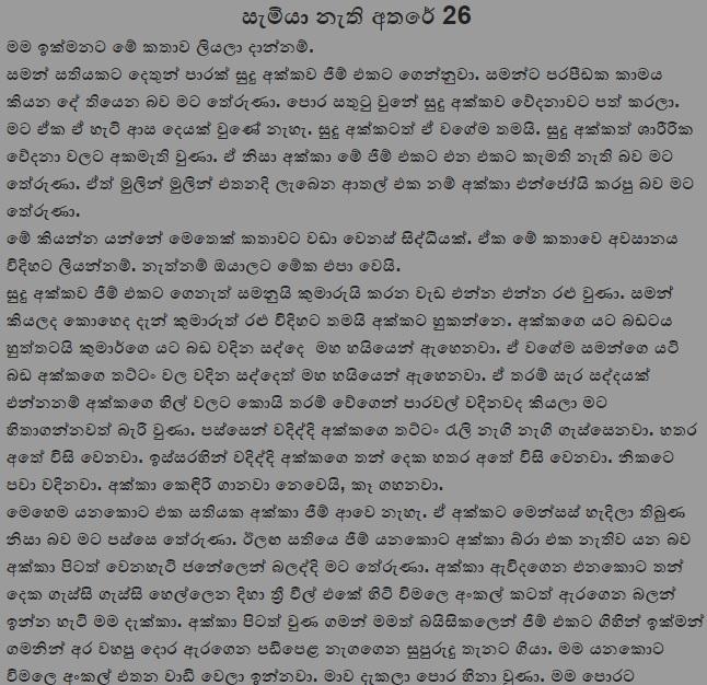 Wela Katha Wisekariyo: Samiya Nethi Athare 26