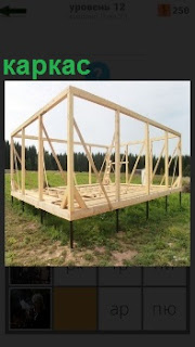 На поляне установлен каркас без крыши из брусков на винтовых сваях