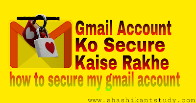 gmail-account-security-tips-hindi