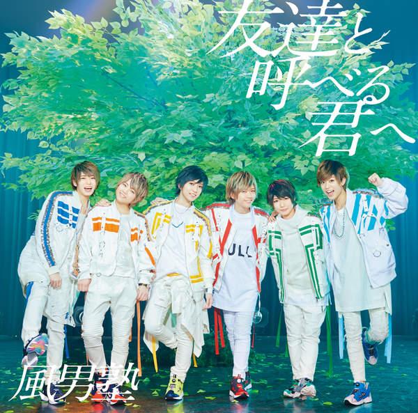 [Single] 風男塾 – 友達と呼べる君へ (2016.02.24/MP3/RAR)