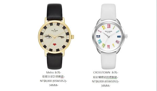 2016情人節設計錶款