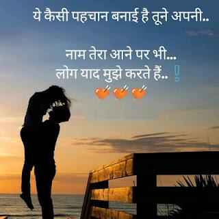हिंदी शायरी for lovers hd image 2017