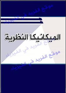 تحميل كتاب الميكانيكا النظرية  pdf