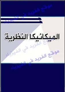 تحميل كتاب الميكانيكا النظرية  pdf ، الميكانيكا الكلاسيكية التقدليدية pdf، حركة الجسيم في النسبية، ميكانيكا الكم، ميكانيك نظرية،