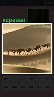 651 слов в пустыне движется караван из верблюдов 2 уровень