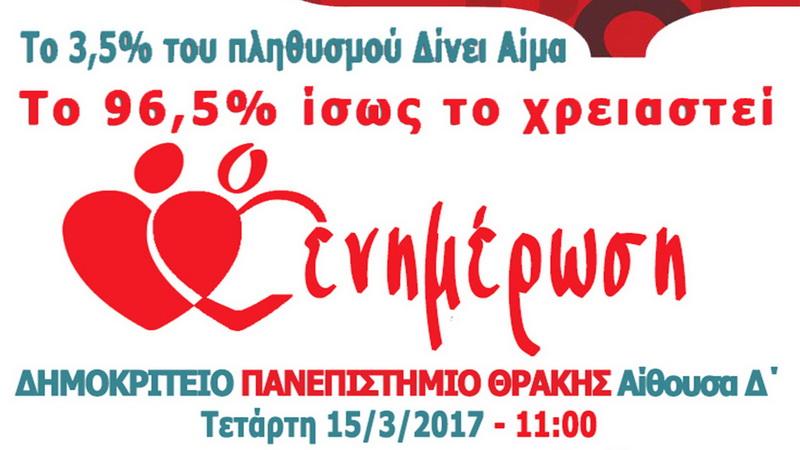 Ορεστιάδα: Ενημέρωση με θέμα «Εθελοντική αιμοδοσία και μυελός των οστών»