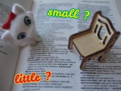 small или little как правильно