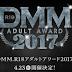 DMM 어덜트 어워드 2017 후보 공개