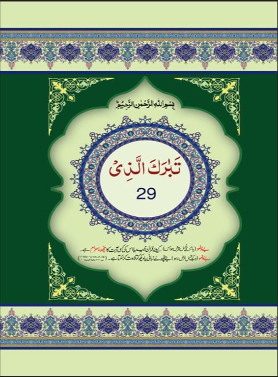 Download: Al-Quran - Para 29 in pdf - Islamic Madina