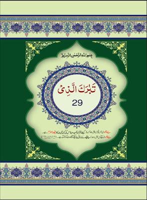 Al-Quran - Para 29 in pdf
