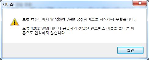 Sentimental Programmer: Windows Event Log 서비스 시작안될때