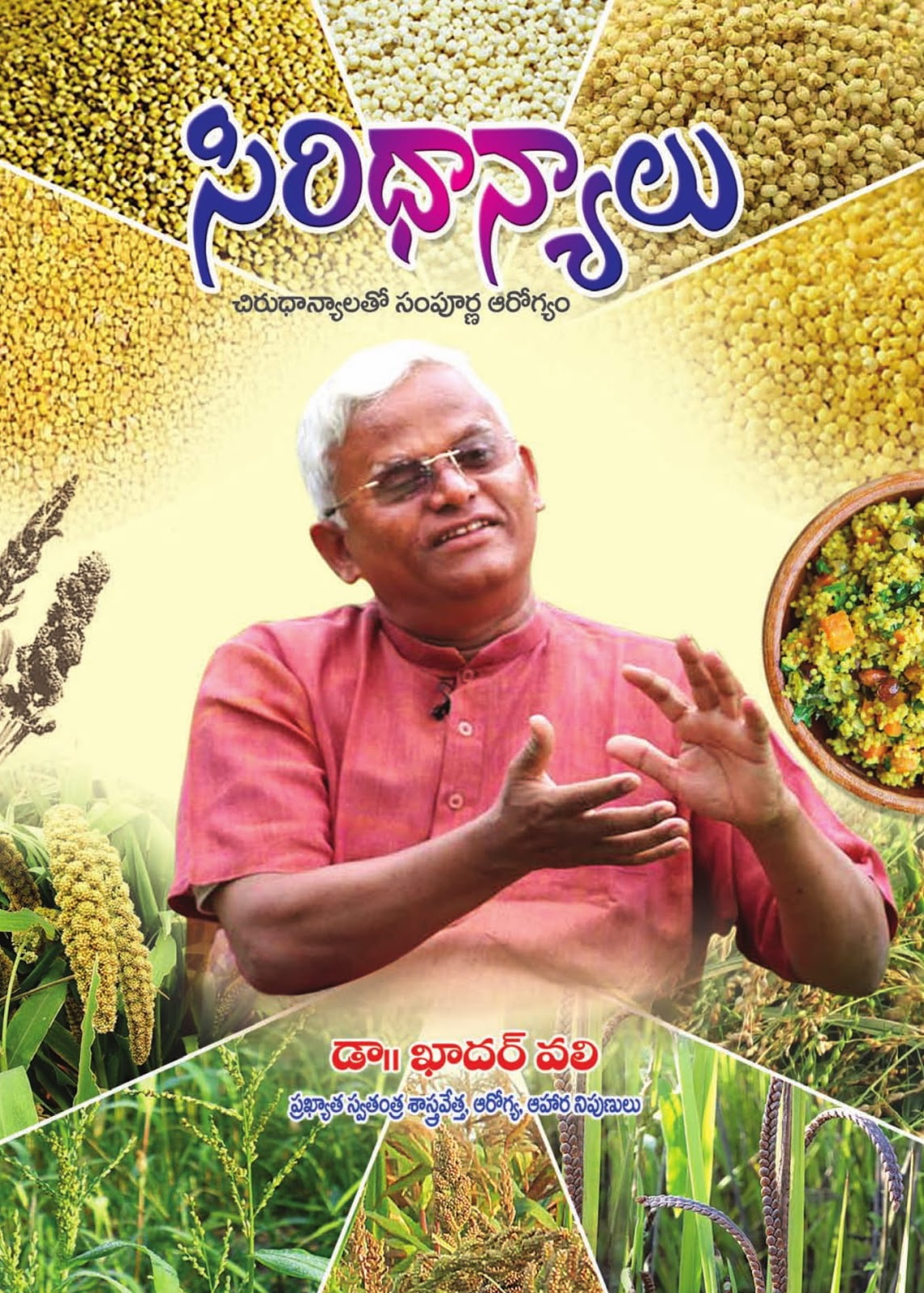 amrutha aharam book pdf free download