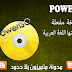 Power ISO 6.9 أخر اصدار نسخة مفعلة
