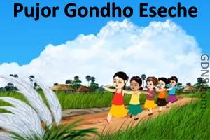 Aay Re Chute Aay Pujor Gondho Eseche Lyrics - Antara Chowdhury
