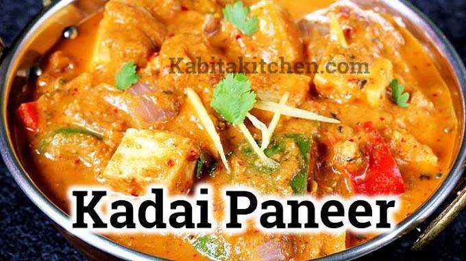 कढा़ही पनीर | Kadai Paneer Recipe | Spicy Kadhai Paneer Curry with Thick Gravy | Kabita Kitchen