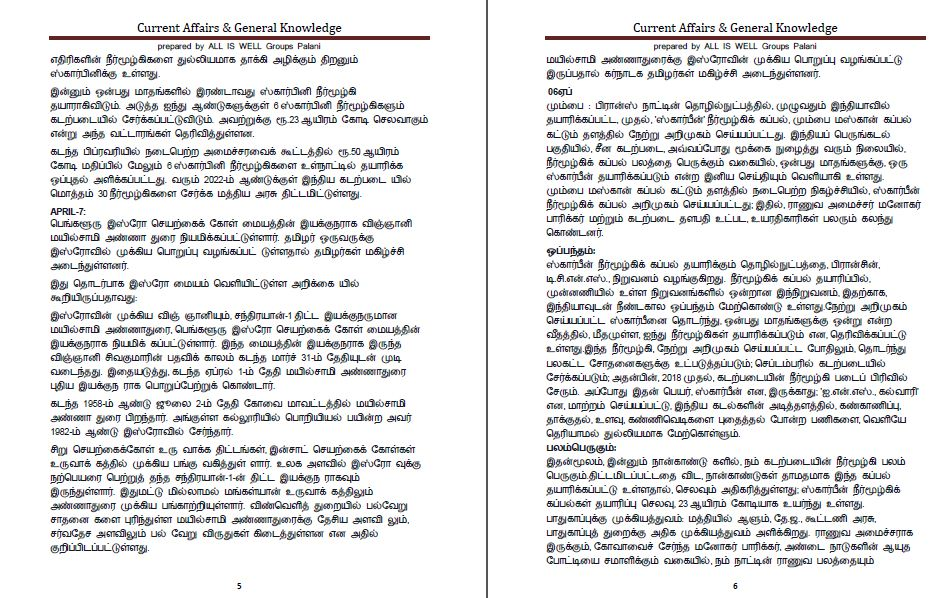 Tnpsc Group 2a Syllabus In Tamil Pdf Download