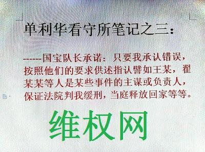 """中国民主党迫害观察员:一个人也犯""""聚众扰乱社会秩序""""罪!女权捍卫者单利华会被判多少年?(图)"""