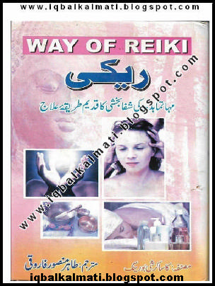 Way of Reiki Book in Urdu by Tahir Mansoori