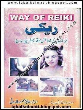 Way of Reiki Book in Urdu by Tahir Mansoori
