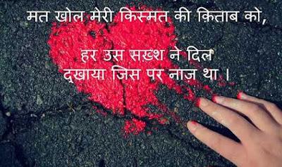 Hurt Whatsapp Status in Hindi