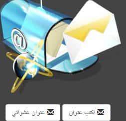 ايميل وهمي,الايميل الوهمي,Phantom email,بريد وهمي,ايميلات وهمية,أيميل الوهمي,الوهمي ايميل