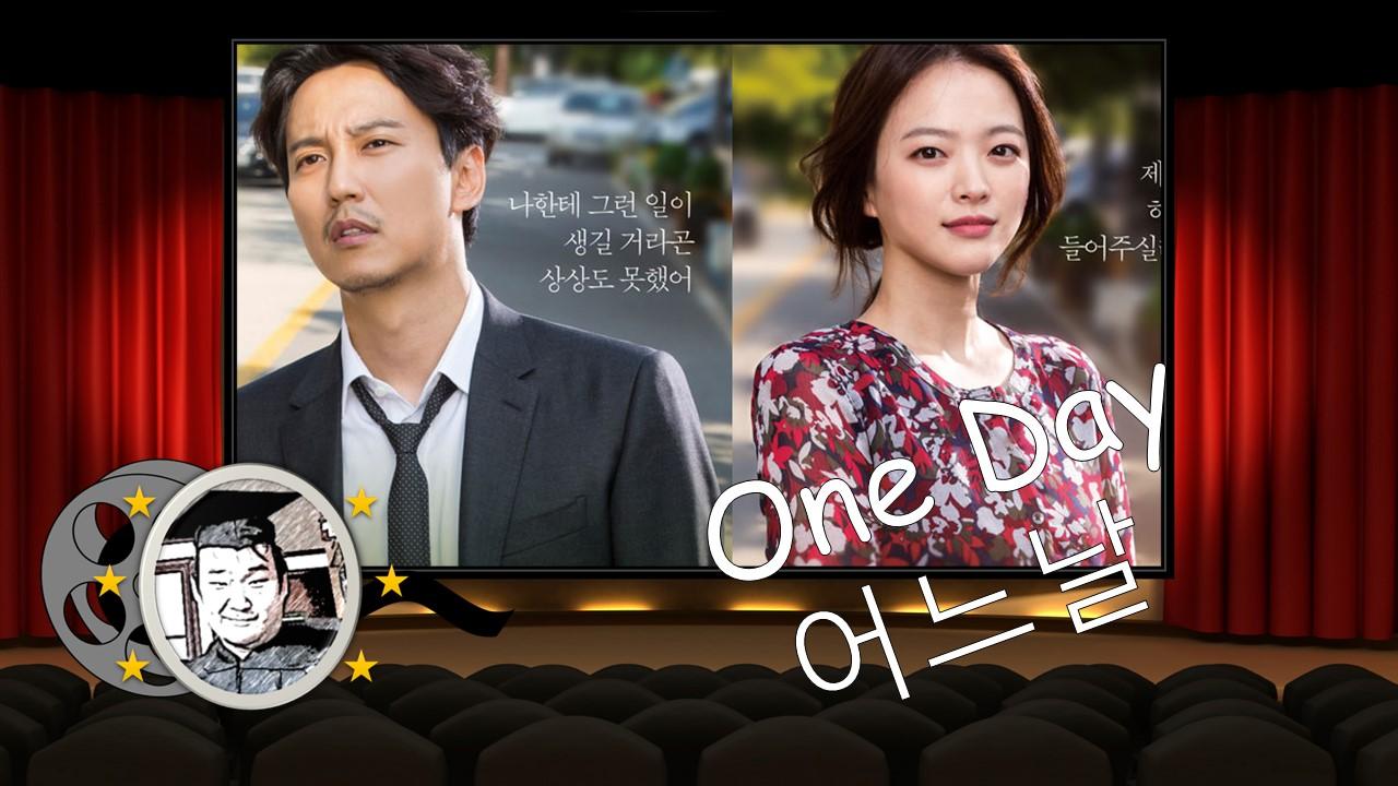 one day 2017 review talking korean movies korean